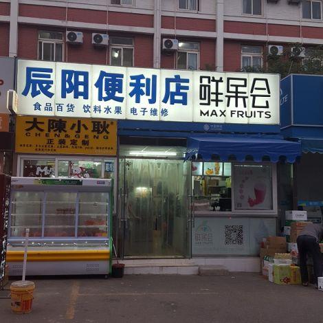 Kleiner Laden