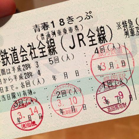 Ticket mit vielen Stempeln
