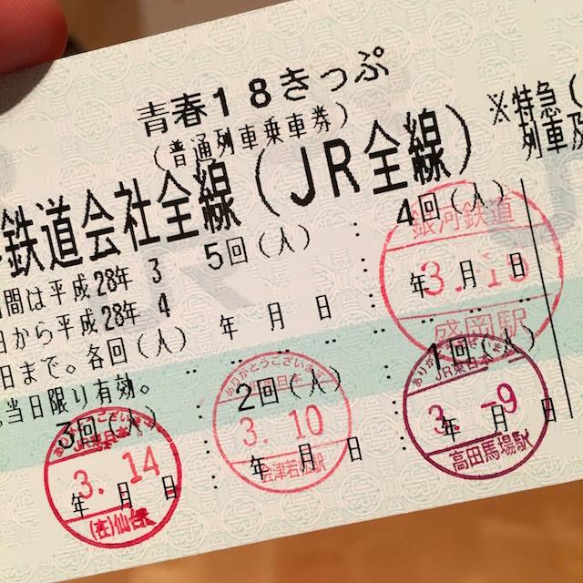 reisen in japan 1 wie du ans ziel kommst