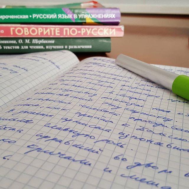 Hausaufgaben von gestern 🤓🇷🇺#morgensumhalbzehn