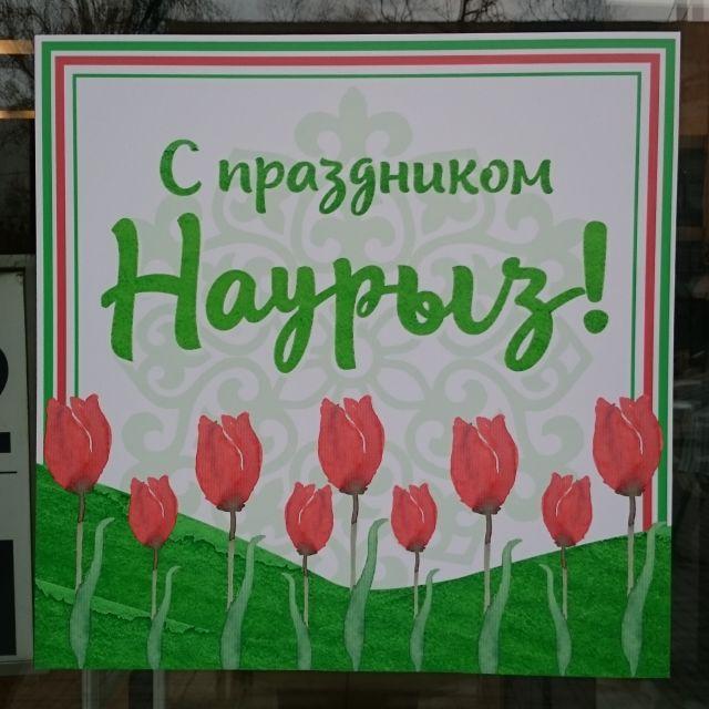 """Aufkleber mit der russischen Aufschrift: """"Zum Feiertag Nauryz!"""" in den Farben rot, weiß, grün mit Tulpen."""