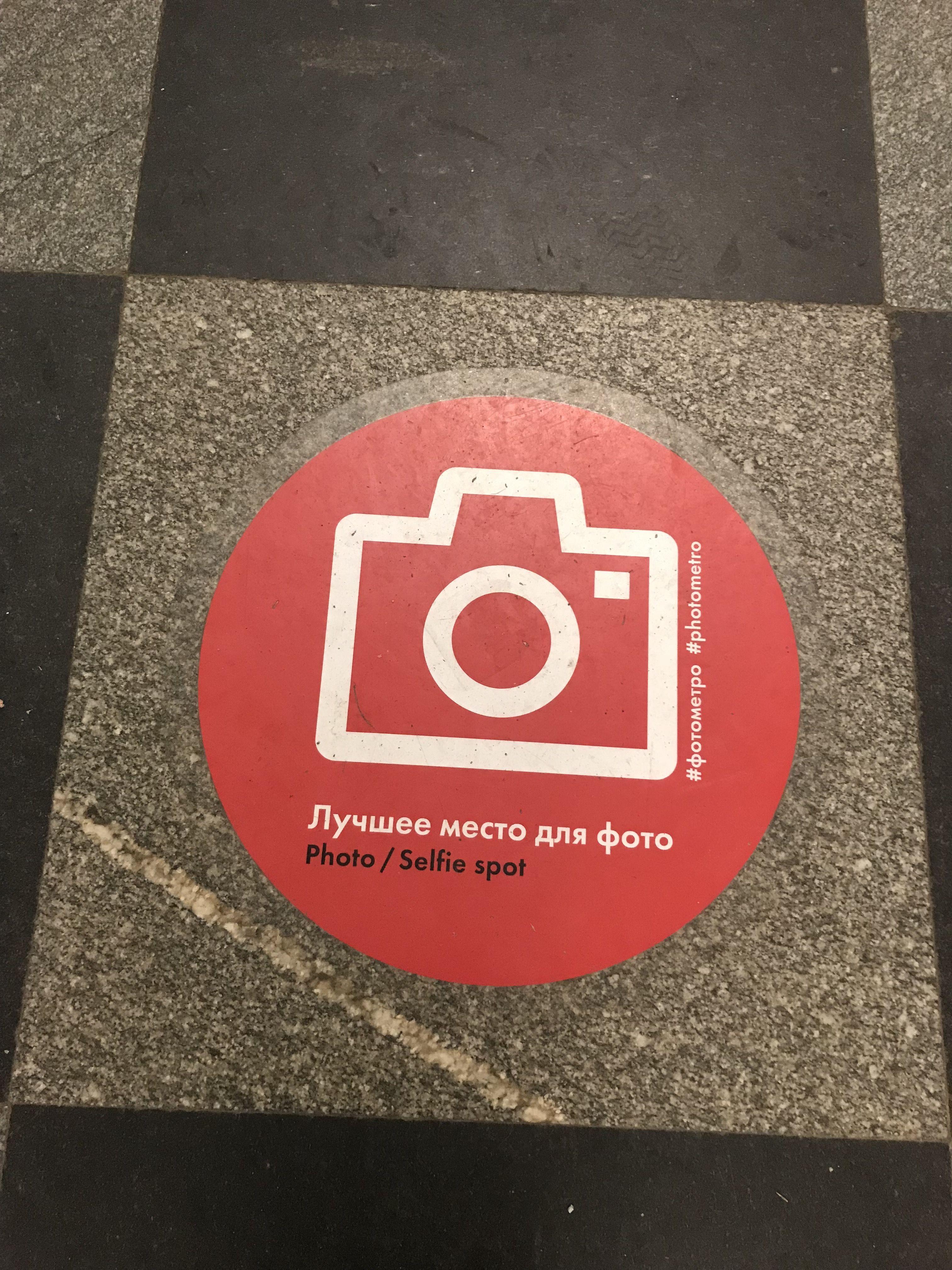 Markierung auf dem Boden der Metrostation für den besten Selfie-Platz