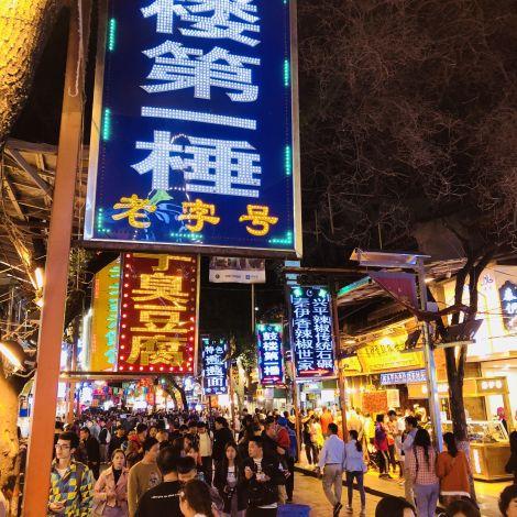 Chinesische Straße bei Nacht