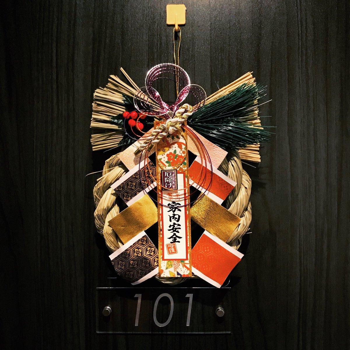 Shimakezari, ein japanischer üppig geschmückter Türkranz, der Glück für das neue Jahr bringen soll.
