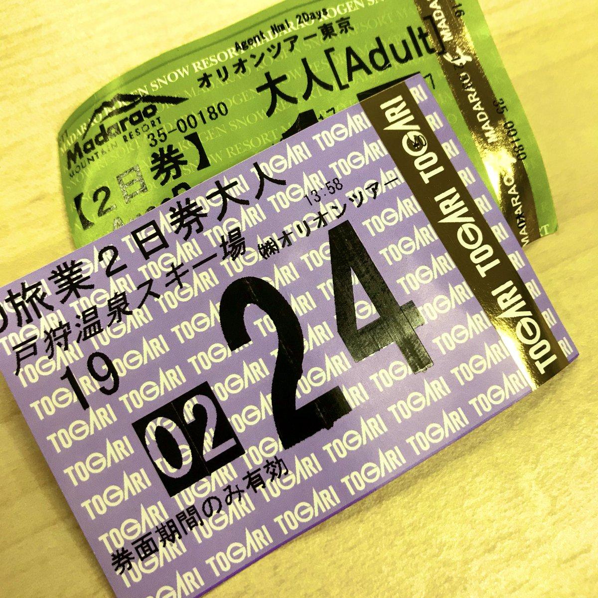 #Japan, das Land des Fortschritts? Jedenfalls nicht beim Skifahren: hier werden…