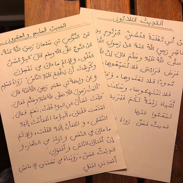 Ein wesentlicher Teil des Studiums besteht darin das Arabische zu…