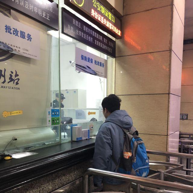 Chinesische Ticketschalter