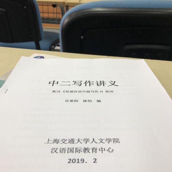 Schreibheft im Chinesischunterricht
