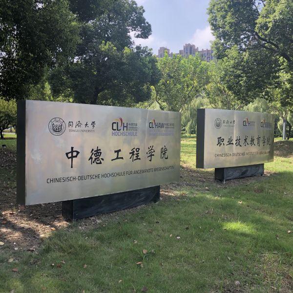 Obwohl das Hauptgebäude des CDHK den Sitz auf dem Siping Campus hat, gibt es auch einen Ableger auf dem Jiading Campus.