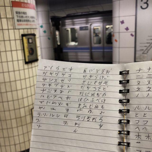 Notizbuch mit japanischer Schrift.