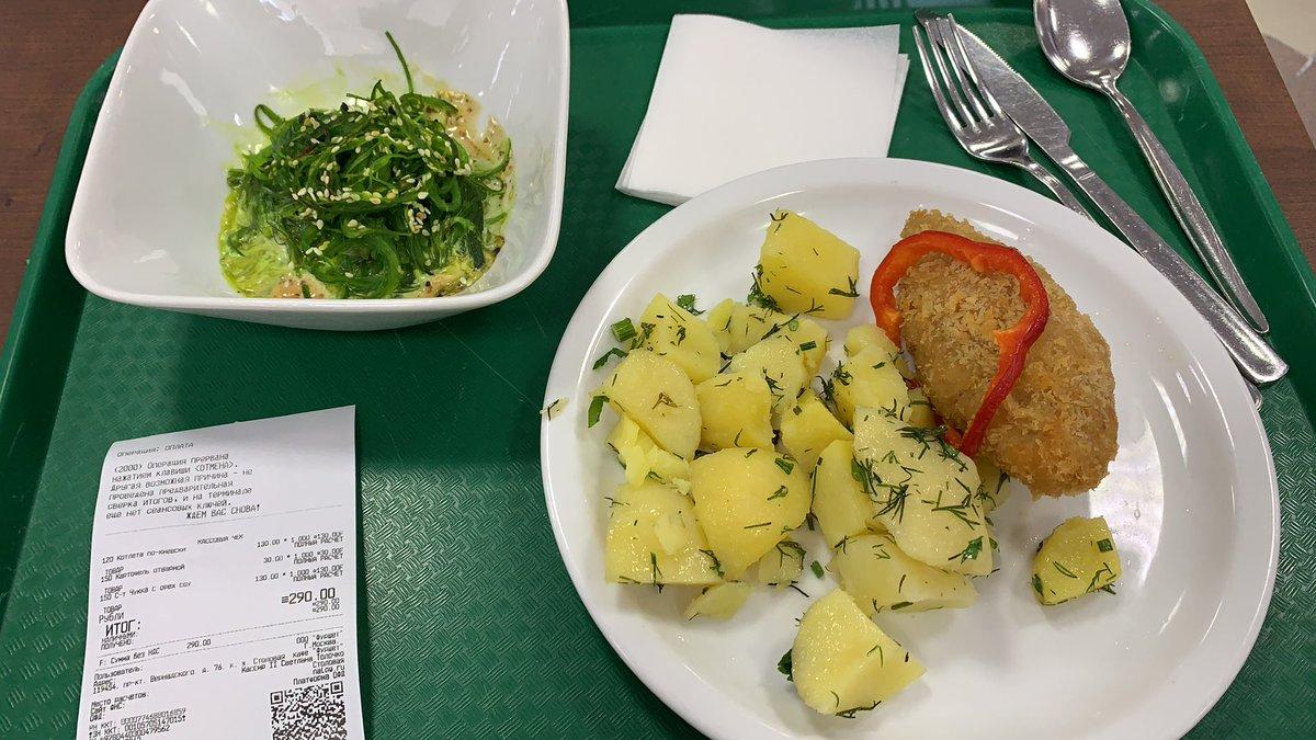 Essen in der Mensa. Ungefähr 3.20€, aber nur weil der Algensalat so teuer…