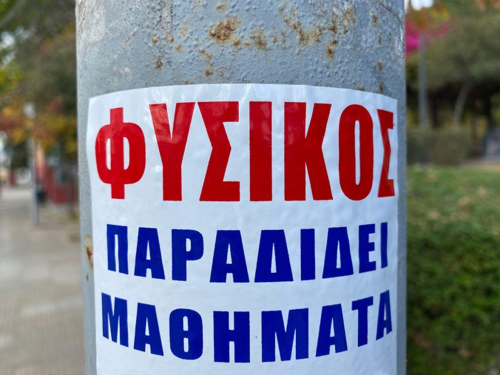 Ohne Griechisch-Kenntnisse nach Griechenland?