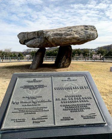 """Dolmenstätte in Ganghwa: eine weitere der 14 """"UNESCO World Heritage Sites""""…"""