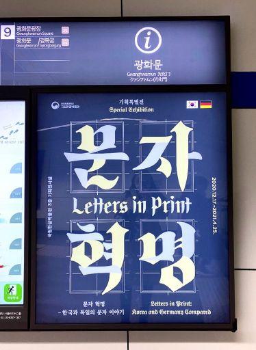 Letters in Print: Germany and Korea Compared. Eine Sonderausstellung im…