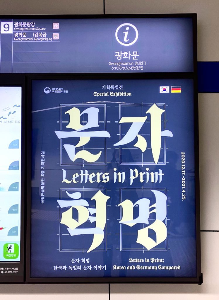 Letters in Print: Germany and Korea Compared. Eine Sonderausstellung im…