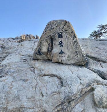 Auf der Spitze des Gwanaksan - ein Berg, direkt an den Campus der Seoul…