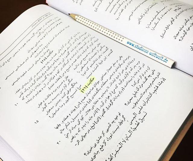 Iran Text